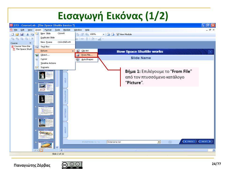 """Παναγιώτης Ζέρβας 24/77 Εισαγωγή Εικόνας (1/2) Βήμα 1: Επιλέγουμε το """"From File"""" από τον πτυσσόμενο κατάλογο """"Picture""""."""
