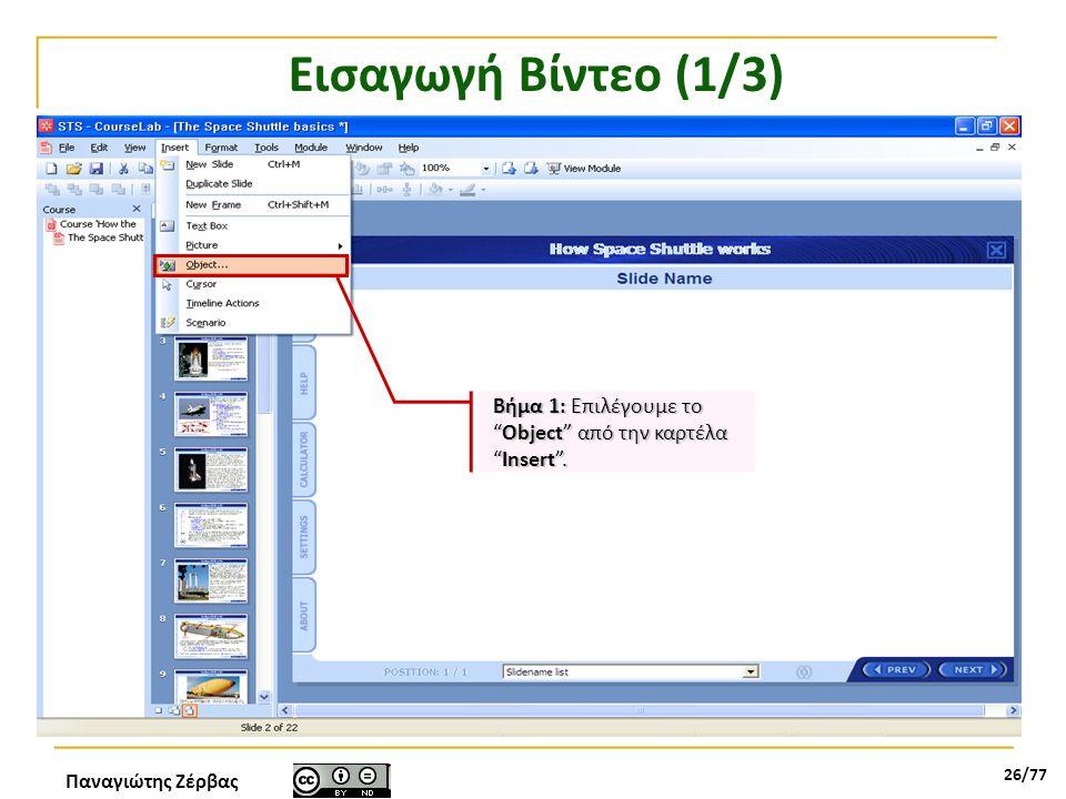 """Παναγιώτης Ζέρβας 26/77 Εισαγωγή Βίντεο (1/3) Βήμα 1: Επιλέγουμε το """"Object"""" από την καρτέλα """"Insert""""."""