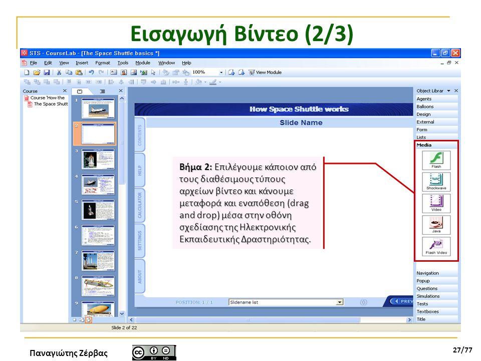 Παναγιώτης Ζέρβας 27/77 Εισαγωγή Βίντεο (2/3) Βήμα 2: Επιλέγουμε κάποιον από τους διαθέσιμους τύπους αρχείων βίντεο και κάνουμε μεταφορά και εναπόθεση