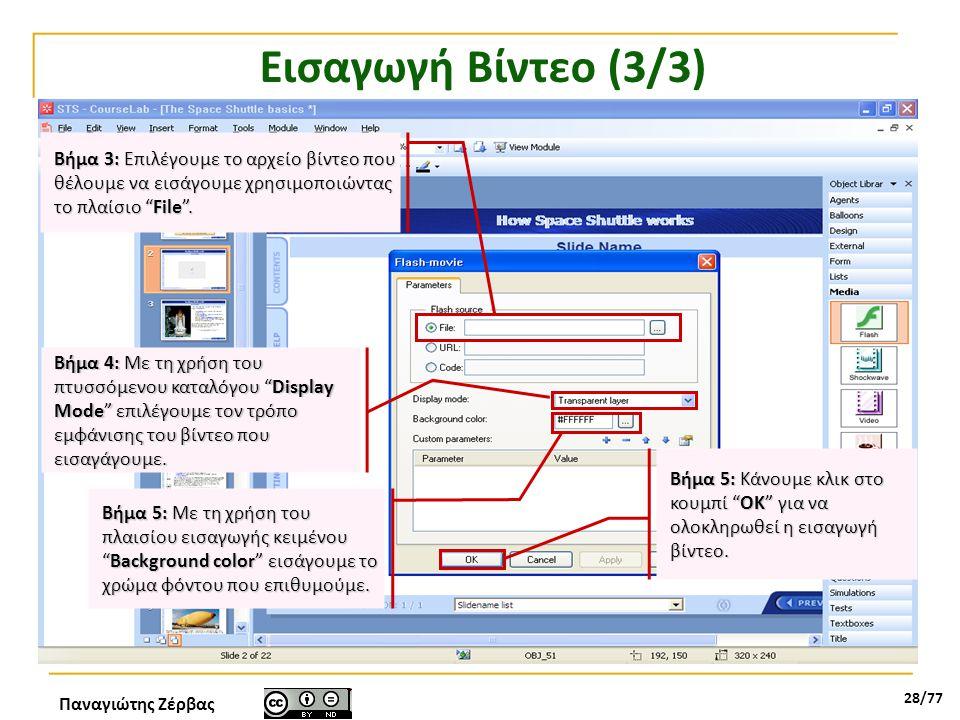 """Παναγιώτης Ζέρβας 28/77 Εισαγωγή Βίντεο (3/3) Βήμα 3: Επιλέγουμε το αρχείο βίντεο που θέλουμε να εισάγουμε χρησιμοποιώντας το πλαίσιο """"File"""". Βήμα 4:"""
