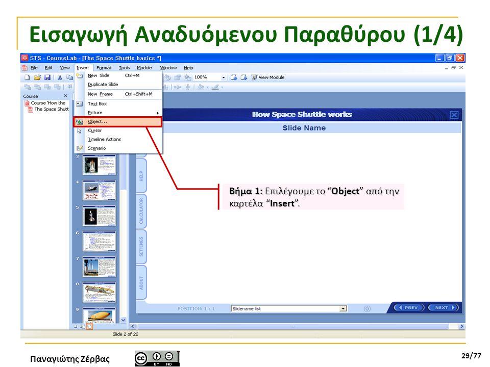 """Παναγιώτης Ζέρβας 29/77 Εισαγωγή Αναδυόμενου Παραθύρου (1/4) Βήμα 1: Επιλέγουμε το """"Object"""" από την καρτέλα """"Insert""""."""