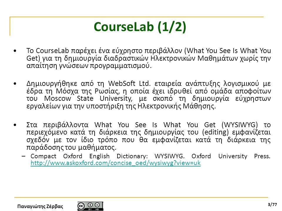 Παναγιώτης Ζέρβας 4/77 CourseLab (2/2) •Τα Ηλεκτρονικά Μαθήματα που δημιουργούνται με το CourseLab μπορούν να διατεθούν σε μορφές που είναι συμβατές με το Διαδίκτυο και τα Συστήματα Διαχείρισης Ηλεκτρονικών Τάξεων αλλά και σε μορφές που μπορούν να παραχθούν από ψηφιακά μέσα (CD-ROM).