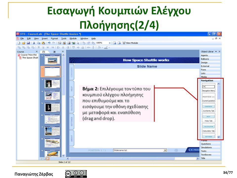 Παναγιώτης Ζέρβας 34/77 Εισαγωγή Κουμπιών Ελέγχου Πλοήγησης(2/4) Βήμα 2: Επιλέγουμε τον τύπο του κουμπιού ελέγχου πλοήγησης που επιθυμούμε και το εισά