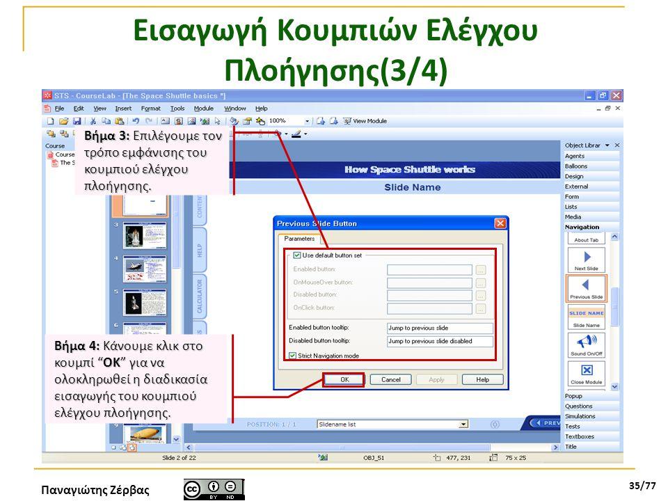 Παναγιώτης Ζέρβας 35/77 Εισαγωγή Κουμπιών Ελέγχου Πλοήγησης(3/4) Βήμα 3: Επιλέγουμε τον τρόπο εμφάνισης του κουμπιού ελέγχου πλοήγησης. Βήμα 4: Κάνουμ