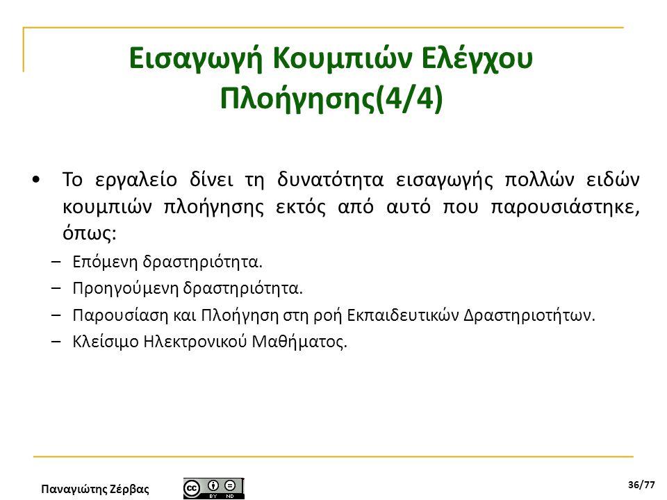Παναγιώτης Ζέρβας 36/77 Εισαγωγή Κουμπιών Ελέγχου Πλοήγησης(4/4) •Το εργαλείο δίνει τη δυνατότητα εισαγωγής πολλών ειδών κουμπιών πλοήγησης εκτός από