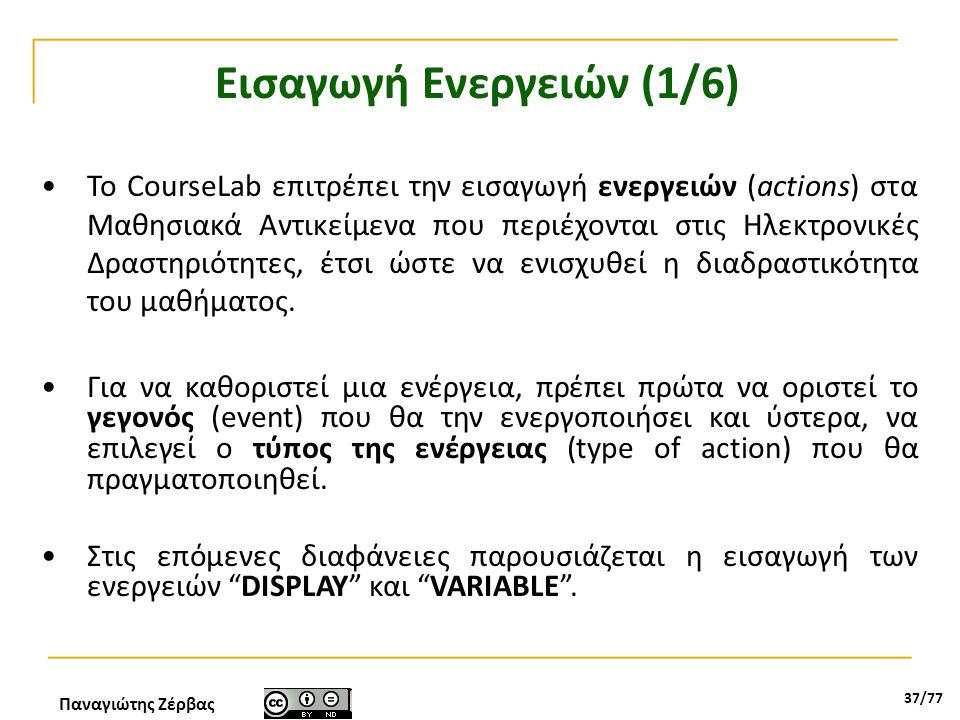 Παναγιώτης Ζέρβας 37/77 Εισαγωγή Ενεργειών (1/6) •Το CourseLab επιτρέπει την εισαγωγή ενεργειών (actions) στα Μαθησιακά Αντικείμενα που περιέχονται στ