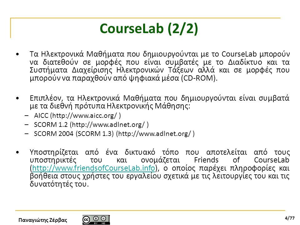 Παναγιώτης Ζέρβας 5/77 Βασικές Λειτουργίες •Οι Βασικές Λειτουργίες του Εργαλείου CourseLab συνοψίζονται ως εξής: –Δημιουργία Ηλεκτρονικού Μαθήματος –Δημιουργία Ηλεκτρονικής Εκπαιδευτικής Δραστηριότητας –Εισαγωγή Ηλεκτρονικού Εκπαιδευτικού Περιεχομένου –Εξαγωγή Ηλεκτρονικού Μαθήματος –Εισαγωγή Ηλεκτρονικού Μαθήματος
