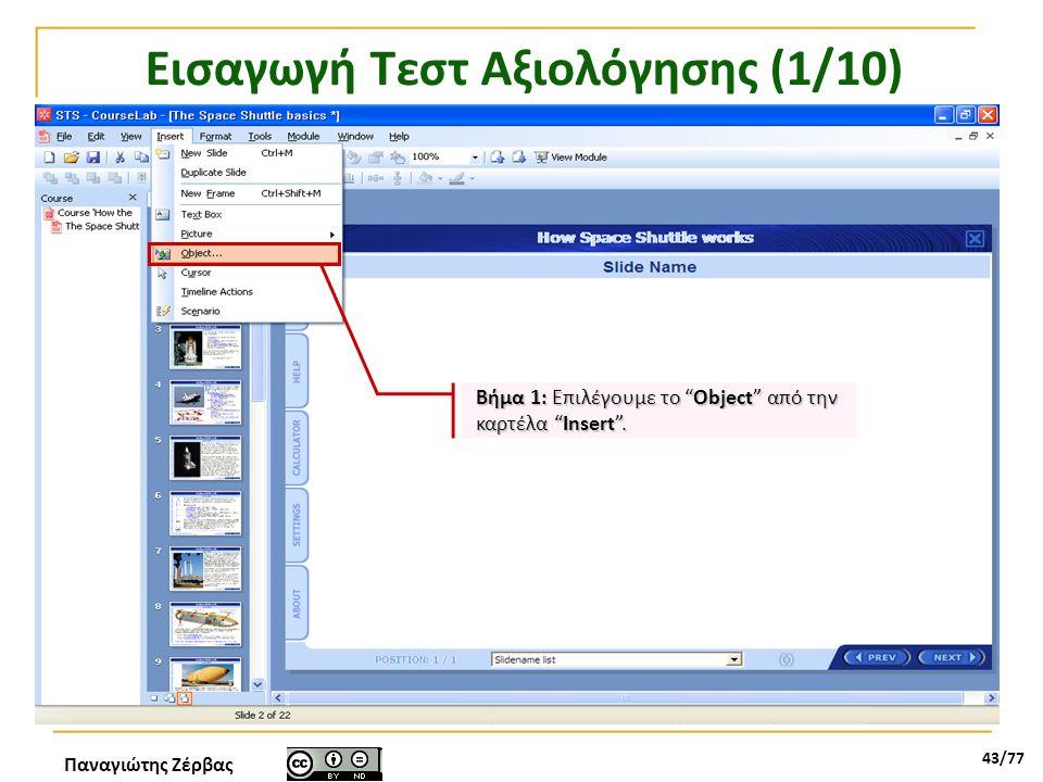 """Παναγιώτης Ζέρβας 43/77 Εισαγωγή Τεστ Αξιολόγησης (1/10) Βήμα 1: Επιλέγουμε το """"Object"""" από την καρτέλα """"Insert""""."""