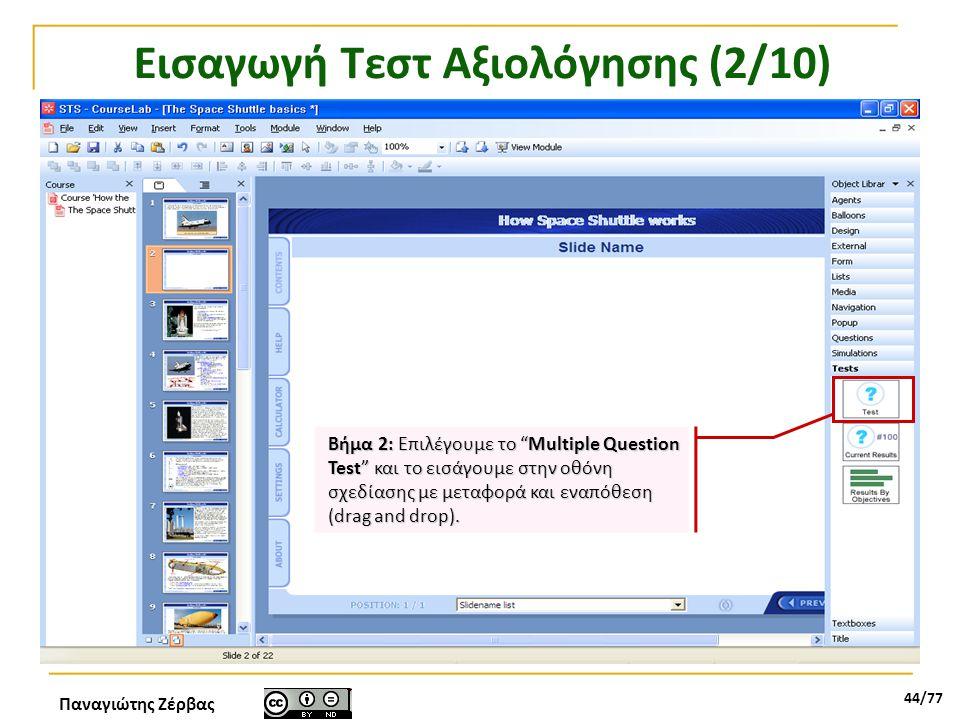 """Παναγιώτης Ζέρβας 44/77 Εισαγωγή Τεστ Αξιολόγησης (2/10) Βήμα 2: Επιλέγουμε το """"Multiple Question Test"""" και το εισάγουμε στην οθόνη σχεδίασης με μεταφ"""