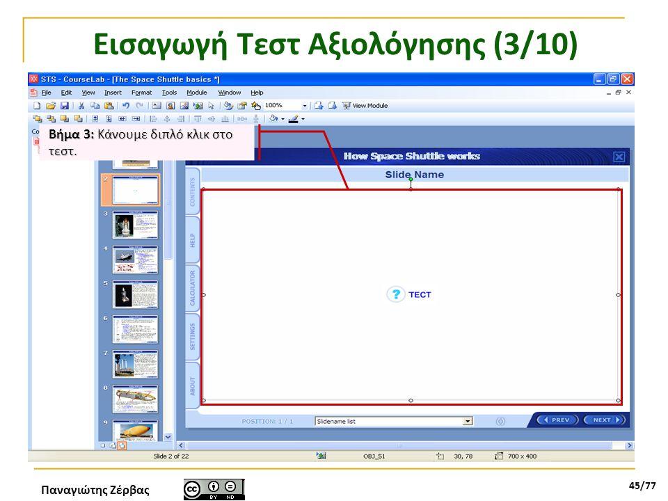 Παναγιώτης Ζέρβας 45/77 Εισαγωγή Τεστ Αξιολόγησης (3/10) Βήμα 3: Κάνουμε διπλό κλικ στο τεστ.