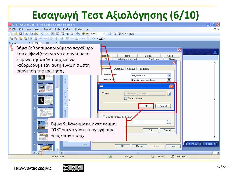 Παναγιώτης Ζέρβας 48/77 Εισαγωγή Τεστ Αξιολόγησης (6/10) Βήμα 8: Χρησιμοποιούμε το παράθυρο που εμφανίζεται για να εισάγουμε το κείμενο της απάντησης