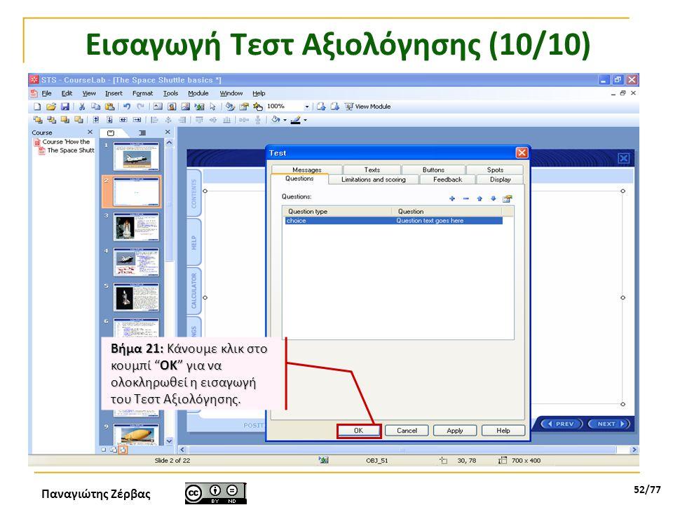 """Παναγιώτης Ζέρβας 52/77 Εισαγωγή Τεστ Αξιολόγησης (10/10) Βήμα 21: Κάνουμε κλικ στο κουμπί """"OK"""" για να ολοκληρωθεί η εισαγωγή του Τεστ Αξιολόγησης."""