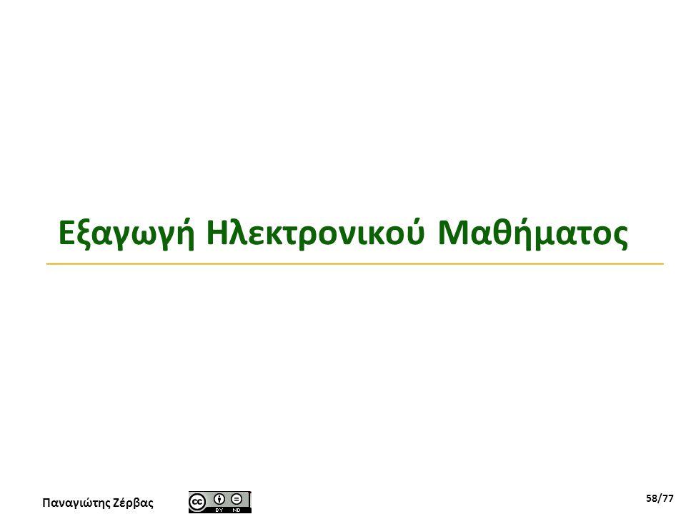 Παναγιώτης Ζέρβας 58/77 Εξαγωγή Ηλεκτρονικού Μαθήματος