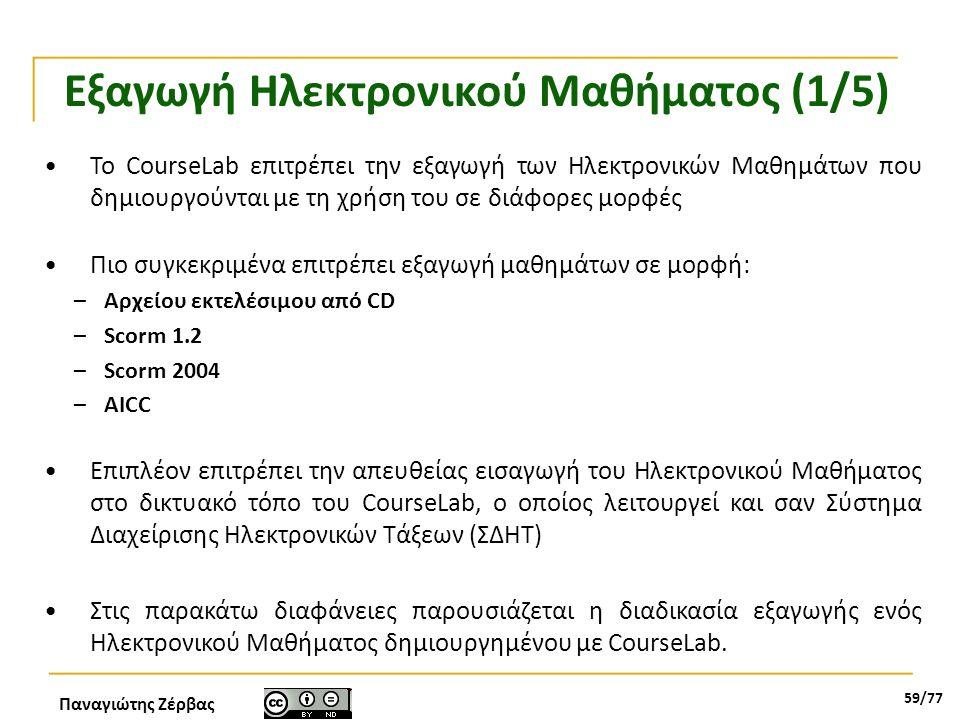 Παναγιώτης Ζέρβας 59/77 Εξαγωγή Ηλεκτρονικού Μαθήματος (1/5) •Το CourseLab επιτρέπει την εξαγωγή των Ηλεκτρονικών Μαθημάτων που δημιουργούνται με τη χ