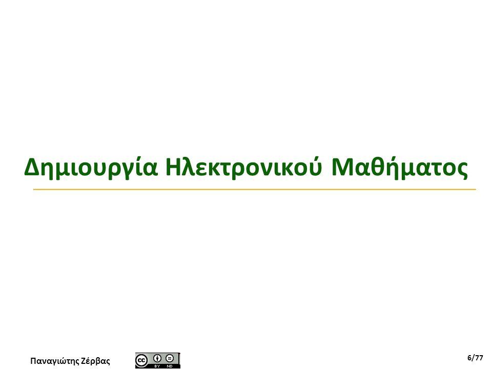 Παναγιώτης Ζέρβας 6/77 Δημιουργία Ηλεκτρονικού Μαθήματος