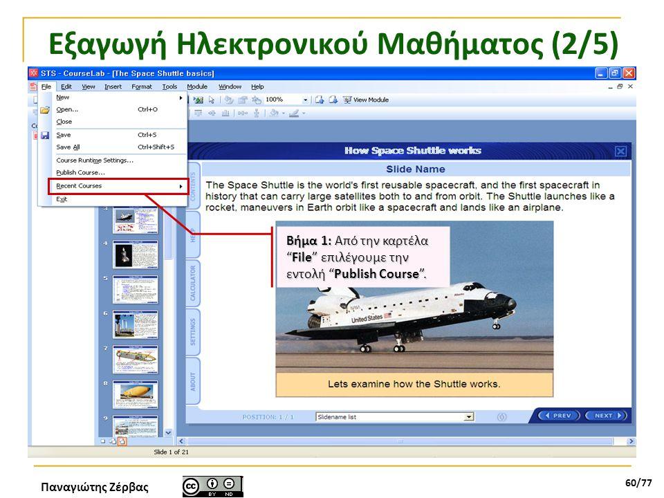 """Παναγιώτης Ζέρβας 60/77 Εξαγωγή Ηλεκτρονικού Μαθήματος (2/5) Βήμα 1: Από την καρτέλα """"File"""" επιλέγουμε την εντολή """"Publish Course""""."""