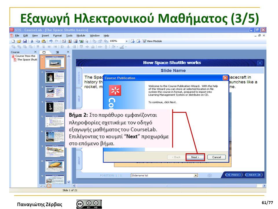 Παναγιώτης Ζέρβας 61/77 Εξαγωγή Ηλεκτρονικού Μαθήματος (3/5) Βήμα 2:το παράθυρο εμφανίζονται πληροφορίες σχετικά με τον οδηγό εξαγωγής μαθήματος του C