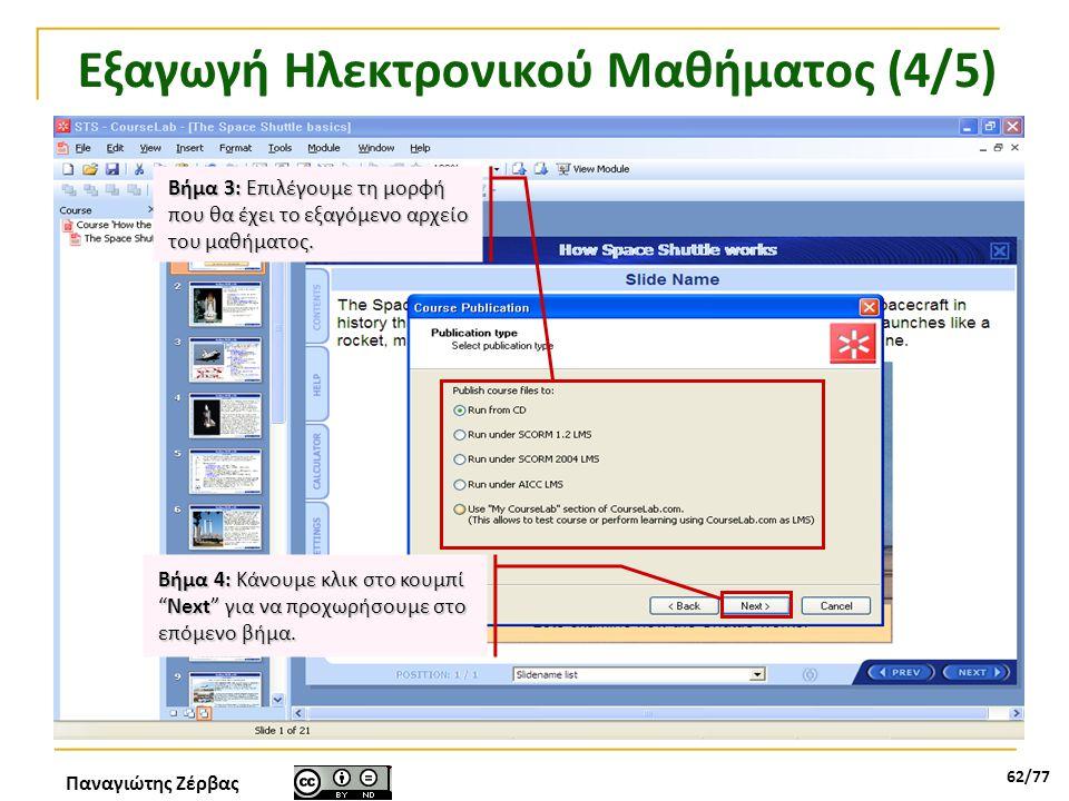 Παναγιώτης Ζέρβας 62/77 Εξαγωγή Ηλεκτρονικού Μαθήματος (4/5) Βήμα 3: Επιλέγουμε τη μορφή που θα έχει το εξαγόμενο αρχείο του μαθήματος. Βήμα 4: Κάνουμ