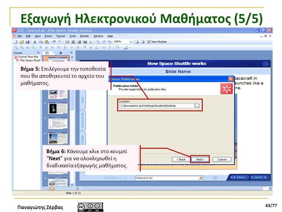 """Παναγιώτης Ζέρβας 63/77 Εξαγωγή Ηλεκτρονικού Μαθήματος (5/5) Βήμα 6: Κάνουμε κλικ στο κουμπί """"Next"""" για να ολοκληρωθεί η διαδικασία εξαγωγής μαθήματος"""