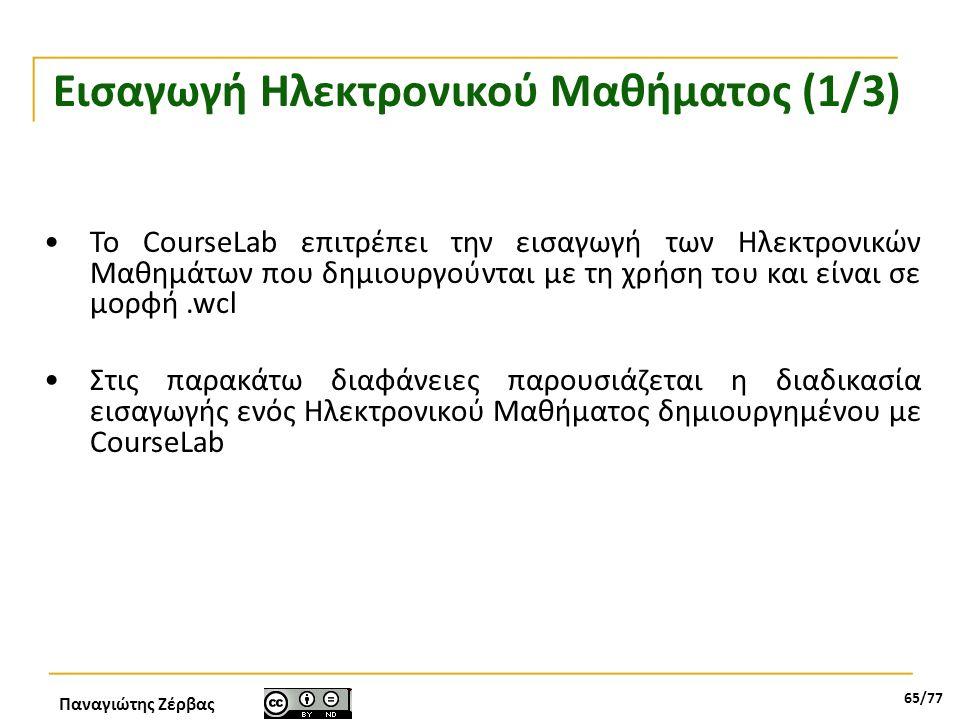 Παναγιώτης Ζέρβας 65/77 Εισαγωγή Ηλεκτρονικού Μαθήματος (1/3) •Το CourseLab επιτρέπει την εισαγωγή των Ηλεκτρονικών Μαθημάτων που δημιουργούνται με τη