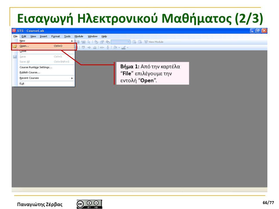 """Παναγιώτης Ζέρβας 66/77 Εισαγωγή Ηλεκτρονικού Μαθήματος (2/3) Βήμα 1: Από την καρτέλα """"File"""" επιλέγουμε την εντολή """"Open""""."""