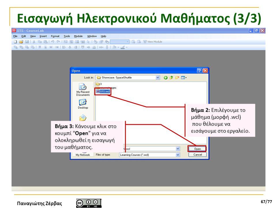 Παναγιώτης Ζέρβας 67/77 Εισαγωγή Ηλεκτρονικού Μαθήματος (3/3) Βήμα 2: Επιλέγουμε το μάθημα (μορφή.wcl) που θέλουμε να εισάγουμε στο εργαλείο. που θέλο