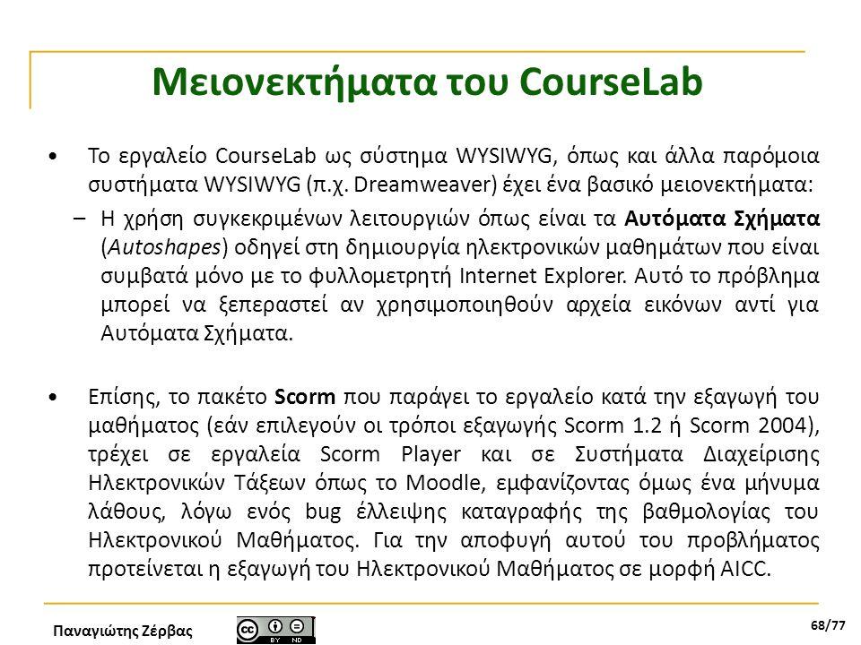 Παναγιώτης Ζέρβας 68/77 Μειονεκτήματα του CourseLab •Το εργαλείο CourseLab ως σύστημα WYSIWYG, όπως και άλλα παρόμοια συστήματα WYSIWYG (π.χ. Dreamwea