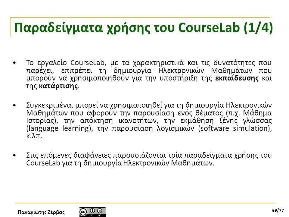 Παναγιώτης Ζέρβας 69/77 Παραδείγματα χρήσης του CourseLab (1/4) •Το εργαλείο CourseLab, με τα χαρακτηριστικά και τις δυνατότητες που παρέχει, επιτρέπε