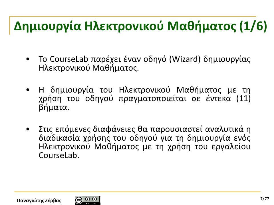 Παναγιώτης Ζέρβας 7/77 Δημιουργία Ηλεκτρονικού Μαθήματος (1/6) •Το CourseLab παρέχει έναν οδηγό (Wizard) δημιουργίας Ηλεκτρονικού Μαθήματος. •Η δημιου