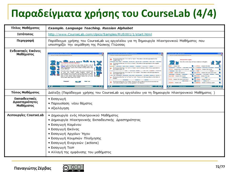 Παναγιώτης Ζέρβας 72/77 Παραδείγματα χρήσης του CourseLab (4/4) Τίτλος Μαθήματος Example. Language Teaching. Russian Alphabet Ιστότοπος http://www.Cou