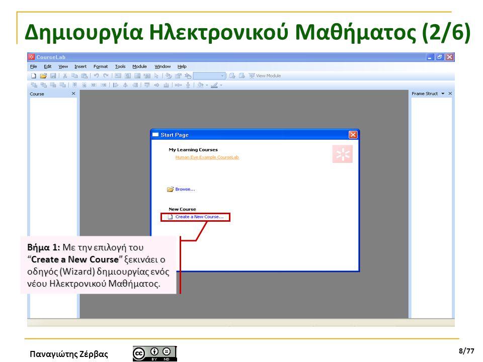 Παναγιώτης Ζέρβας 9/77 Δημιουργία Ηλεκτρονικού Μαθήματος (3/6) Βήμα 2:το παράθυρο εμφανίζονται πληροφορίες σχετικά με το CourseLab.