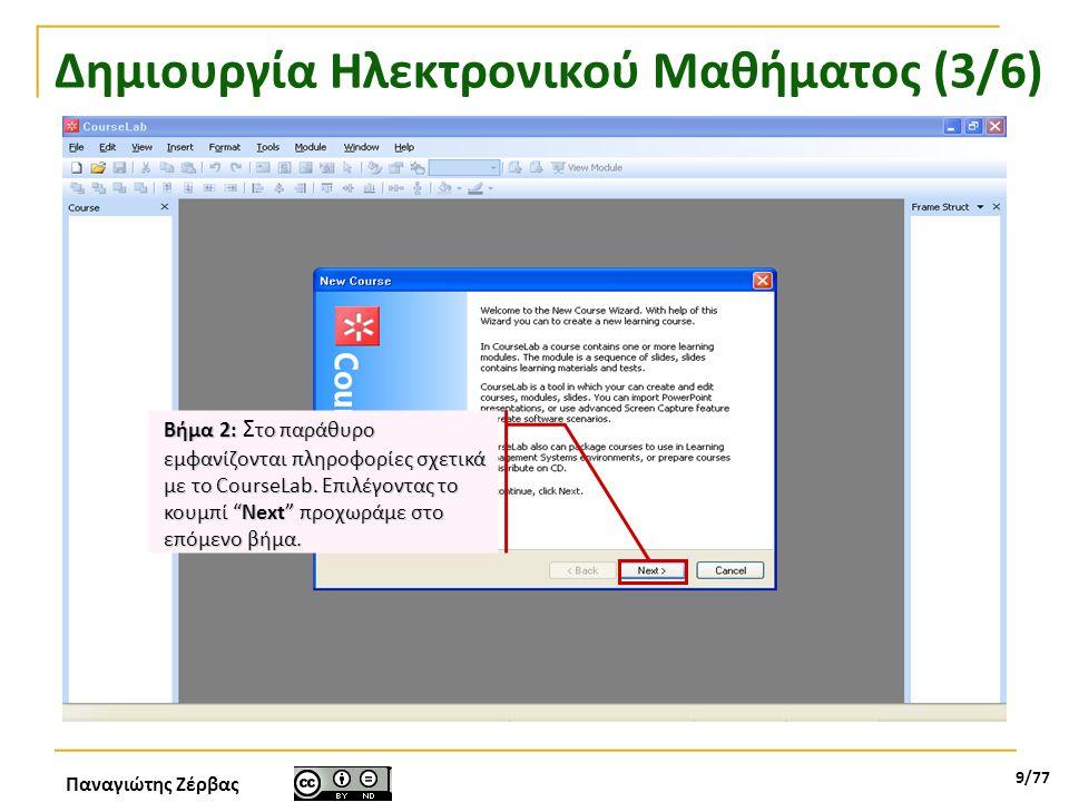 Παναγιώτης Ζέρβας 9/77 Δημιουργία Ηλεκτρονικού Μαθήματος (3/6) Βήμα 2:το παράθυρο εμφανίζονται πληροφορίες σχετικά με το CourseLab. Επιλέγοντας το κου