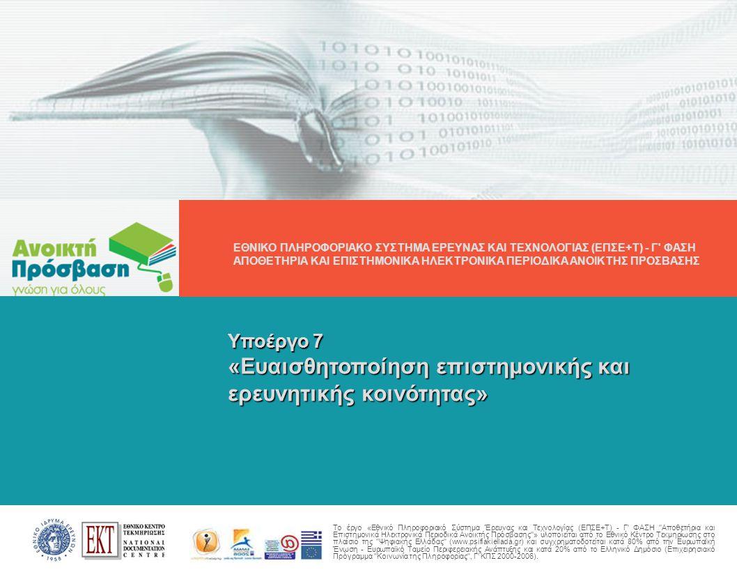 •προετοιμασία της επιστημονικής και ερευνητικής κοινότητας για την αποδοχή και χρήση των σχημάτων ανοικτής πρόσβασης •υποστήριξη της δημιουργίας της υποδομής των αποθετηρίων και της έκδοσης των ηλεκτρονικών περιοδικών •προώθηση των ηλεκτρονικών υπηρεσιών που παρέχει το ΕΚΤ •προβολή των αποτελεσμάτων που θα επιτευχθούν στο πλαίσιο του έργου.
