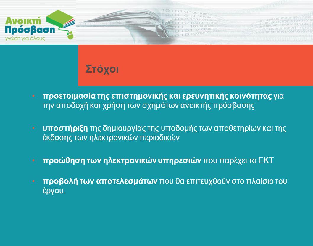 •Ανάλυση διεθνούς και ελληνικού περιβάλλοντος με έρευνα των χαρακτηριστικών και σε βάθος ποιοτική διερεύνηση των κριτηρίων επιλογής στα ηλεκτρονικά αποθετήρια και στα ηλεκτρονικά περιοδικά.