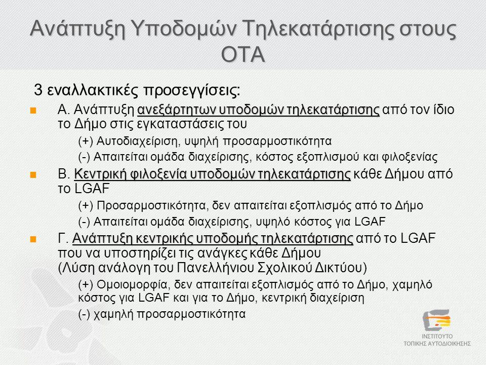 Ανάπτυξη Υποδομών Τηλεκατάρτισης στους ΟΤΑ 3 εναλλακτικές προσεγγίσεις: ανεξάρτητων υποδομών τηλεκατάρτισης  Α.