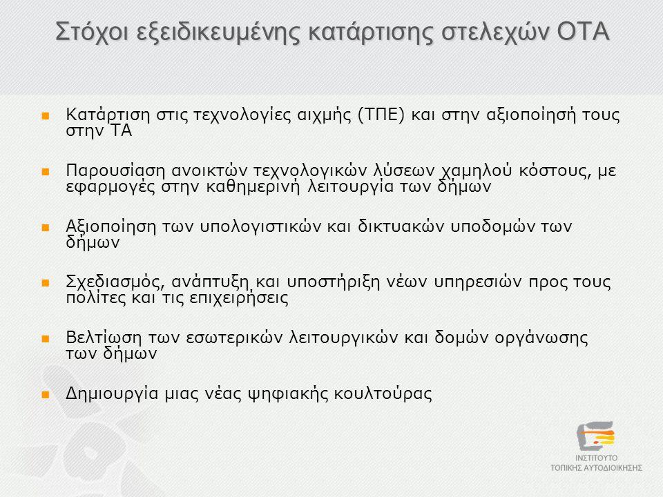 ΙΤΑ - ΚΕΔΚΕ: Κατάρτιση σε Προηγμένες Δεξιότητες στη Χρήση ΤΠΕ Εργαζομένων ΟΤΑ  Υιοθετεί μια συνδυασμένη μορφή τηλεκατάρτισης (blended learning)  Υποστηρίζεται από ανοικτή διαδικτυακή πλατφόρμα ηλεκτρονικής μάθησης ΙΤΑ-ΚΕΔΚΕ  Δημιουργεί πρωτογενές πολυμορφικό ψηφιακό εκπαιδευτικό υλικό με υψηλή παραμένουσα αξία  Αναπτύσσει ψηφιακή συλλογή ηλεκτρονικών μαθημάτων  Αποτελεί πιλότο για άλλες παρόμοιες δράσεις στην ΤΑ και τον ευρύτερο δημόσιο τομέα