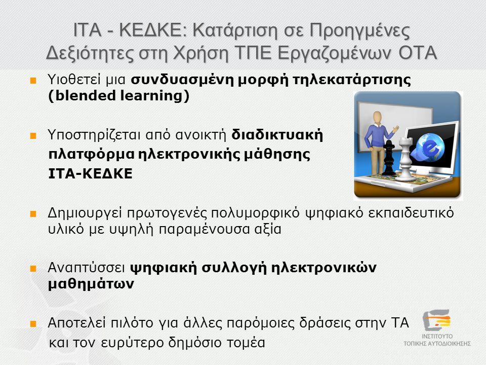 ΠΕΤΑ - Πλατφόρμα e-γνώση http://egnosi.info-peta.gr
