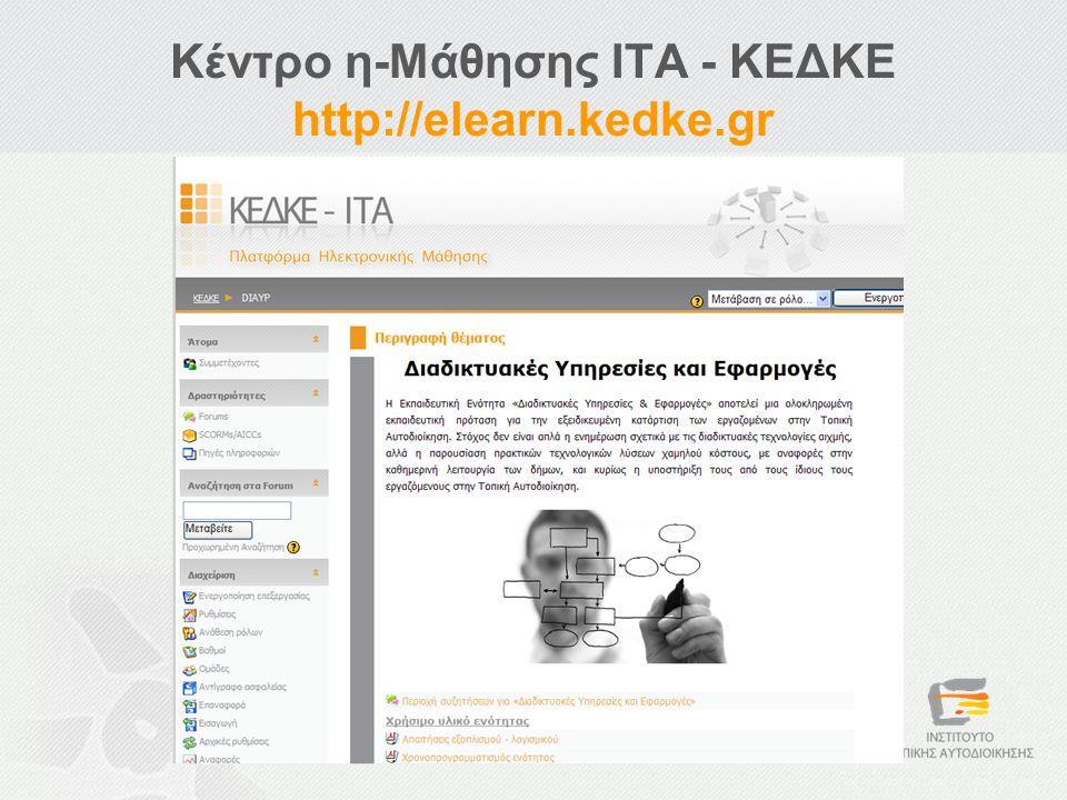 Κέντρο η-Μάθησης ΙΤΑ - ΚΕΔΚΕ http://elearn.kedke.gr