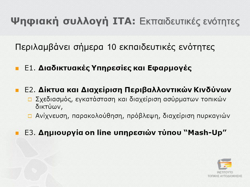 Εκπαιδευτικές ενότητες Ψηφιακή συλλογή ΙΤΑ: Εκπαιδευτικές ενότητες Περιλαμβάνει σήμερα 10 εκπαιδευτικές ενότητες  Ε1.