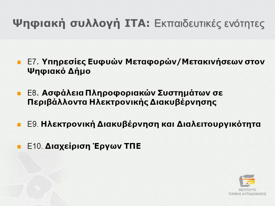 Εκπαιδευτικές ενότητες Ψηφιακή συλλογή ΙΤΑ: Εκπαιδευτικές ενότητες  Ε 7.