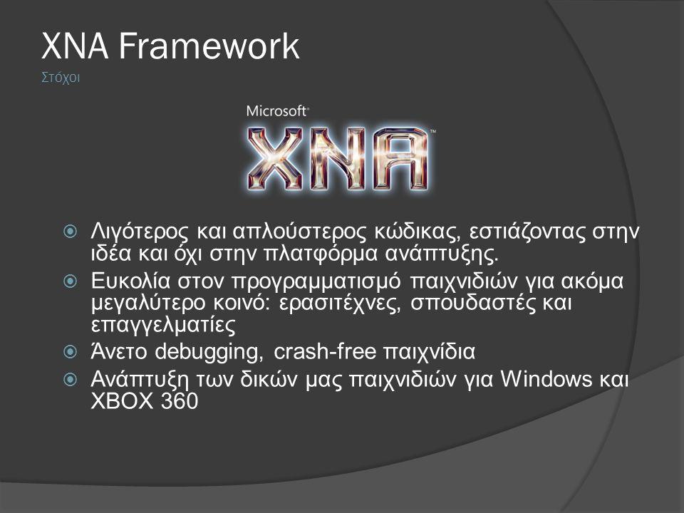  Λιγότερος και απλούστερος κώδικας, εστιάζοντας στην ιδέα και όχι στην πλατφόρμα ανάπτυξης.