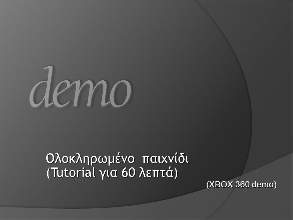 Ολοκληρωμένο παιχνίδι (Tutorial για 60 λεπτά) (XBOX 360 demo)