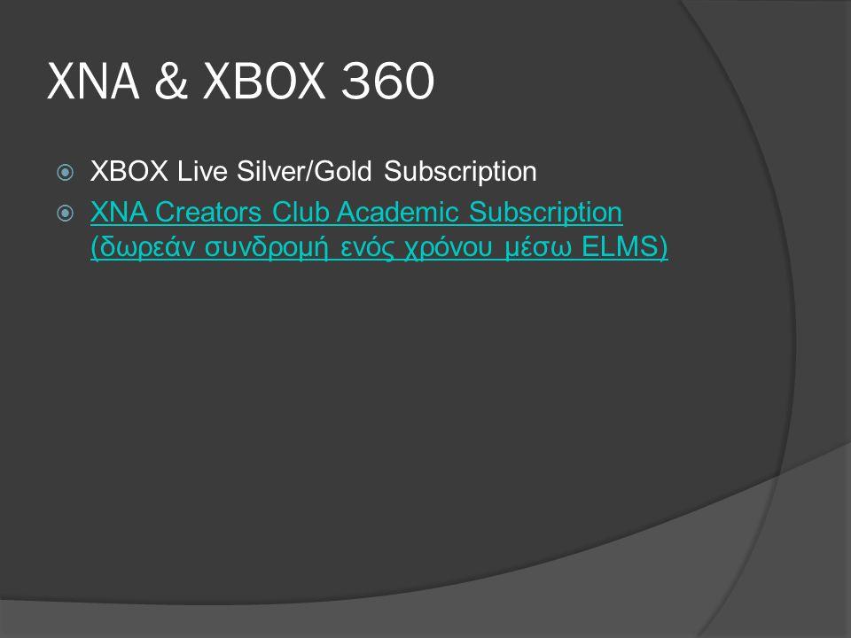 ΧΝΑ & ΧΒΟΧ 360  XBOX Live Silver/Gold Subscription  XNA Creators Club Academic Subscription (δωρεάν συνδρομή ενός χρόνου μέσω ELMS) XNA Creators Club Academic Subscription (δωρεάν συνδρομή ενός χρόνου μέσω ELMS)