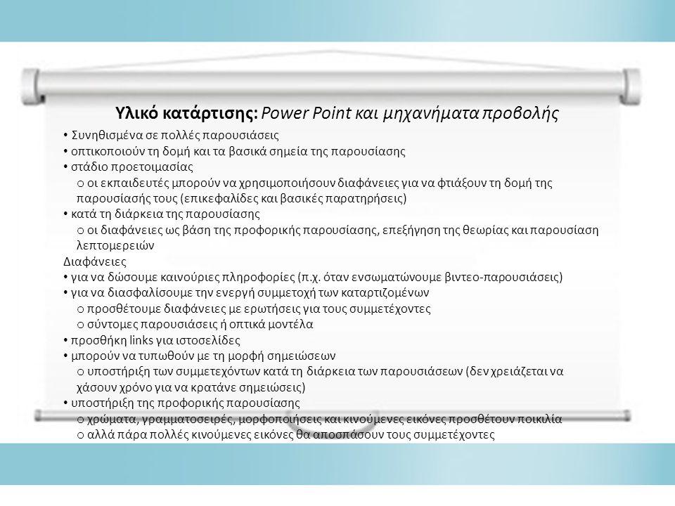 Υλικό κατάρτισης: Power Point και μηχανήματα προβολής • Συνηθισμένα σε πολλές παρουσιάσεις • οπτικοποιούν τη δομή και τα βασικά σημεία της παρουσίασης