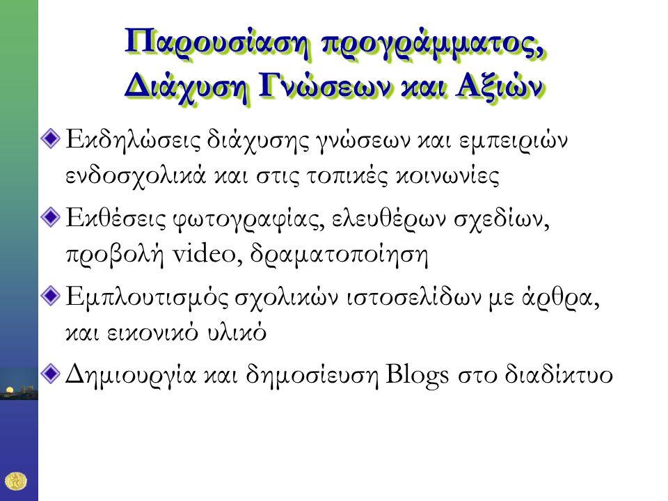 Παρουσίαση προγράμματος, Διάχυση Γνώσεων και Αξιών Εκδηλώσεις διάχυσης γνώσεων και εμπειριών ενδοσχολικά και στις τοπικές κοινωνίες Εκθέσεις φωτογραφίας, ελευθέρων σχεδίων, προβολή video, δραματοποίηση Εμπλουτισμός σχολικών ιστοσελίδων με άρθρα, και εικονικό υλικό Δημιουργία και δημοσίευση Blogs στο διαδίκτυο