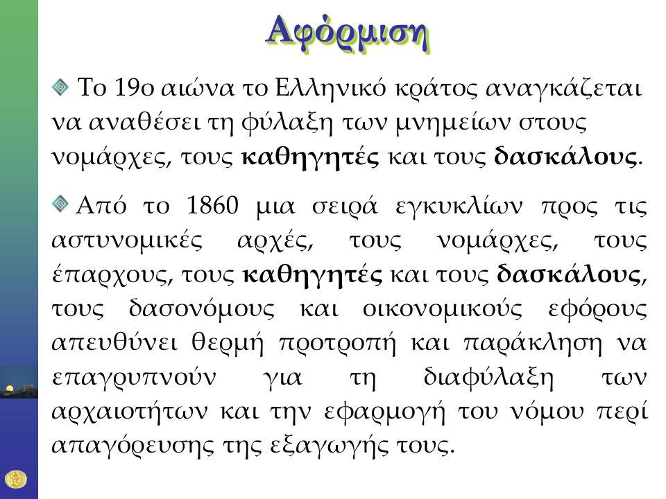 Το 19ο αιώνα το Ελληνικό κράτος αναγκάζεται να αναθέσει τη φύλαξη των μνημείων στους νομάρχες, τους καθηγητές και τους δασκάλους.