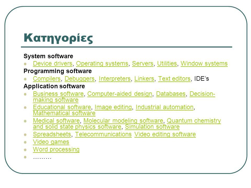 Κατηγορίες System software  Device drivers, Operating systems, Servers, Utilities, Window systems Device driversOperating systemsServersUtilitiesWind