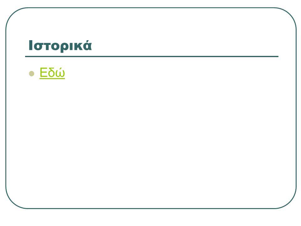 Παράσταση Χαρακτήρων  Κώδικας ASCII • 128 • 256  Κώδικας Unicode • 107.000 http://www.asciitable.com/ http://www.tamasoft.co.jp/ en/general- info/unicode.html