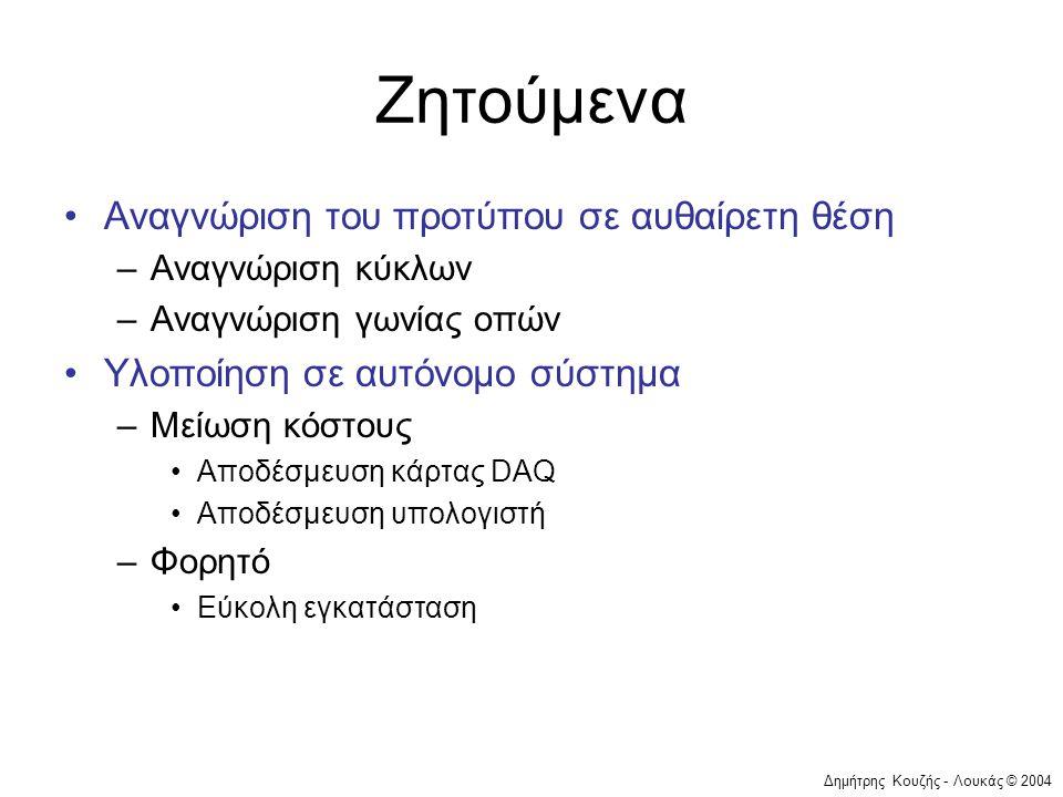 Δημήτρης Κουζής - Λουκάς © 2004 Ζητούμενα •Αναγνώριση του προτύπου σε αυθαίρετη θέση –Αναγνώριση κύκλων –Αναγνώριση γωνίας οπών •Υλοποίηση σε αυτόνομο