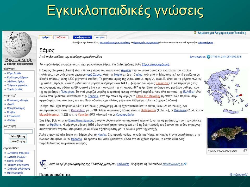 Εγκυκλοπαιδικές γνώσεις